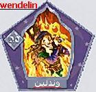 وندلین