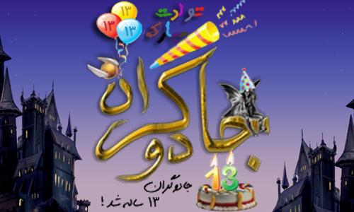 تولدت مبارک دوست قدیمی - «جادوگران» ۱۳ ساله شد!