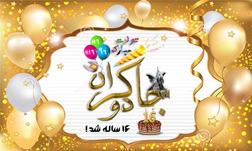 تولد شانزده سالگی جادوگران