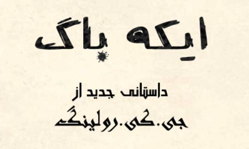 افتتاح وبسایت نسخه فارسی داستان ایکه باگ به همراه مسابقه تصویرسازی